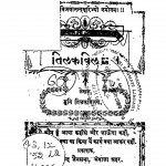 Tilak Vilas by तिलक विजय पंजाबी - Tilak Vijay Punjabi