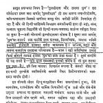Tulsi Das Aur Unka Yug by गोस्वामी तुलसीदास - Goswami Tulsidas