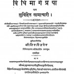 Vidhi Maragprapa by मुनि जिनविजयजी - Muni Jin Vijay Ji