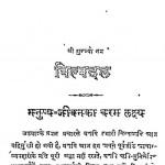 Vilvadal by ज्वाला प्रसाद - Jwala Prasad