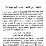 Vivek Ki Baten by मुनि कन्हैयालाल - Muni Kanhaiyalal