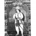 Yudhishthir by कृष्ण गोपाल - Krishan Gopal