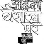 Aadmi Baisakhi Par by यादवेन्द्र शर्मा ' चन्द्र ' - Yadvendra Sharma 'Chandra'