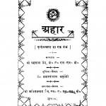 Aahar by अजित प्रसाद - Ajit Prasadबनारसीदास चतुर्वेदी - Banaarseedas Chaturvediयशपाल जैन - Yashpal Jain