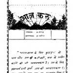 Aaj Kal by योगेन्द्र - Yogendra