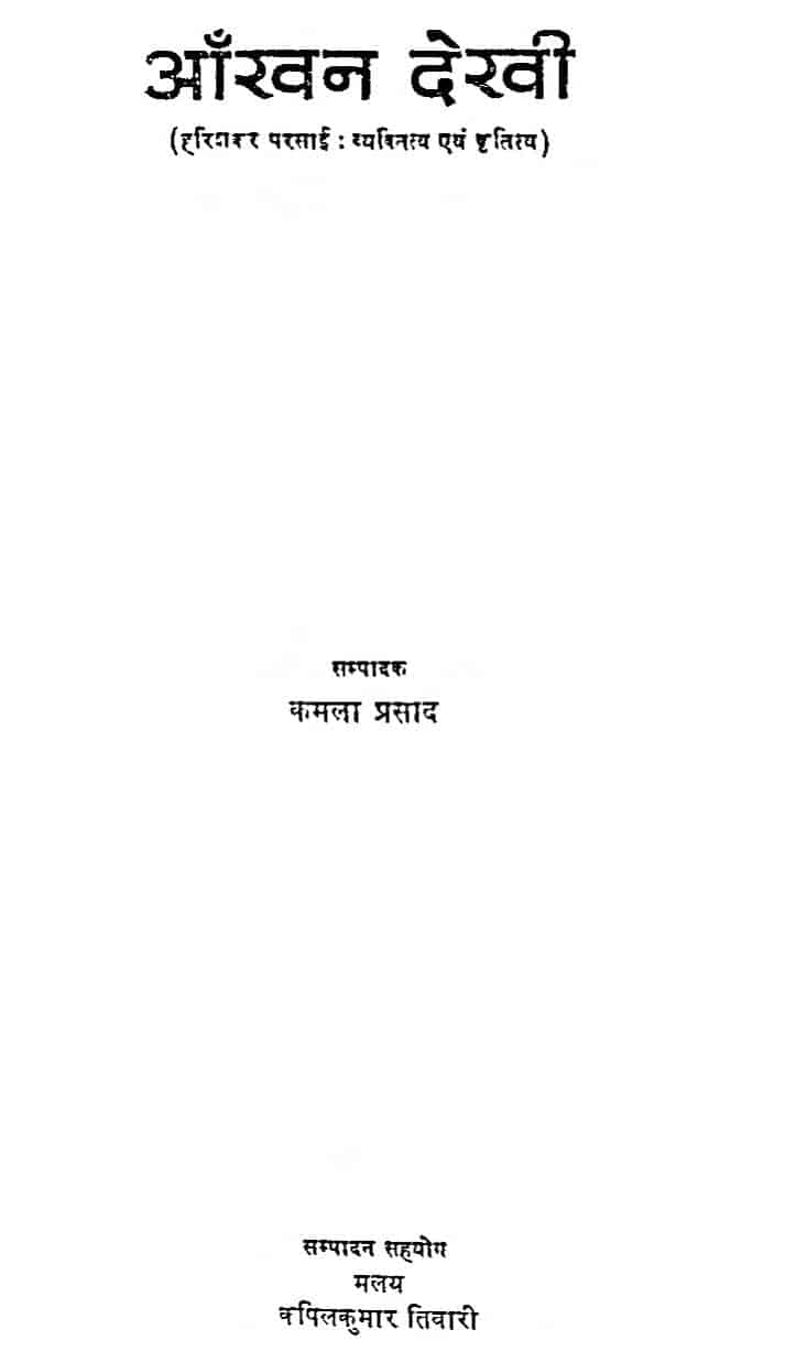 Book Image : आंखन देखी  - Aankhan Dekhi