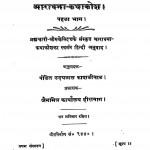 Aaradhana-kathakosh Bhag - 1 by उदयलाल काशलीवाल - Udaylal Kashliwal