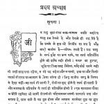 Aarya Jivan by अज्ञात - Unknown