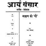 Aarya Sansaar by आचार्य अभयदेव विद्यालकार - Achary Abhaydev Vidyalakar
