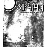 Aaryya Mitra by विजयेन्द्र स्नातक - Vijayendra Snatak