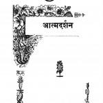 Aatm Darshan by नारायण स्वामी - Narayan Swami