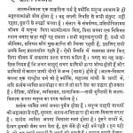 Aatm Vikas by आनन्द कुमार - Anand Kumar