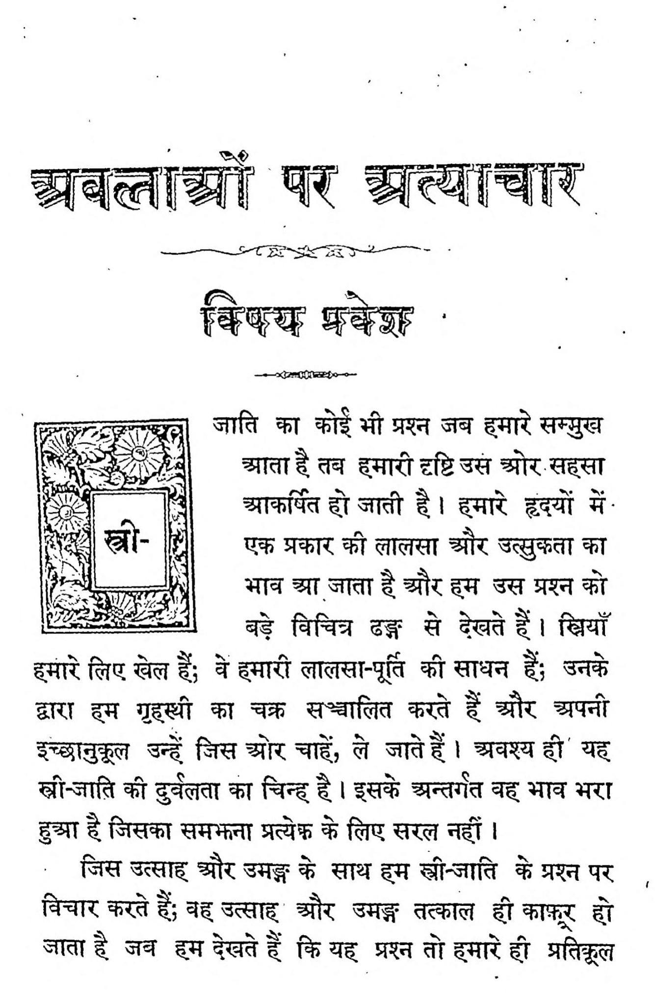 Book Image : अबलाओं पर अत्याचार  - Ablao Ka Atyachar