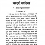 Adarsh Sahitya  by अज्ञात - Unknown