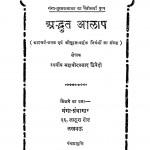 Adbhut Aalap by महावीर प्रसाद - Mahaveer Prasad