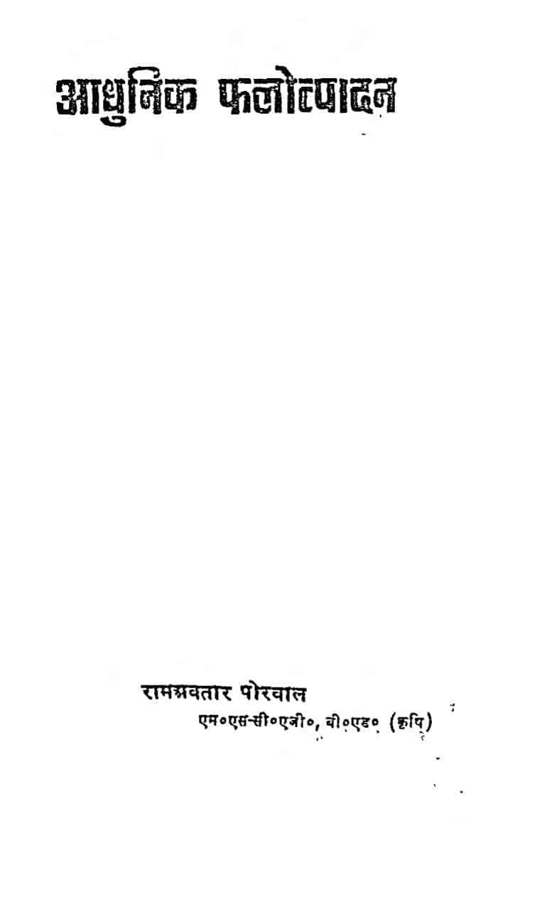 Book Image : आधुनिक फलोत्पादन - Adhunik Faltpadan