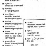 Adhyatam Darshan by आचार्य श्री नेमीचन्द्र - Acharya Shri Nemichandra