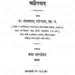 Adwaitwad by गंगाप्रसाद उपाध्याय - Gangaprasad Upadhyaya