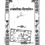 Amariikaa Digdarshan by स्वामी सत्यदेव जी परिव्राजक - Swami Satyadev Jee Parivrajak