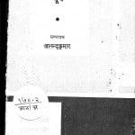 Amrit Ki Buden by आनंद कुमार - Anand Kumar