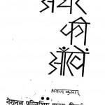 Andhere Ke Ankhe by श्रवण कुमार - Shravan kumar