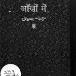 Ankho Me by श्री हरिकृष्ण प्रेमी - Shree Harikrishn Premee