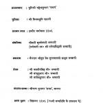"Antardrashti by महेंद्र कुमार - Mahendra Kumarविजयमुनि - Vijaymuniश्रीचन्द सुराना 'सरस' - Srichand Surana Saras"""