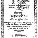 Anukampa-vichar by अज्ञात - Unknown