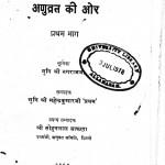 Anuvrat Ki Or by महेंद्र कुमार - Mahendra Kumarमुनि श्री नगराज जी - Muni Shri Nagraj Jiसोहनलाल बाफणा - Sohanlal Bafana