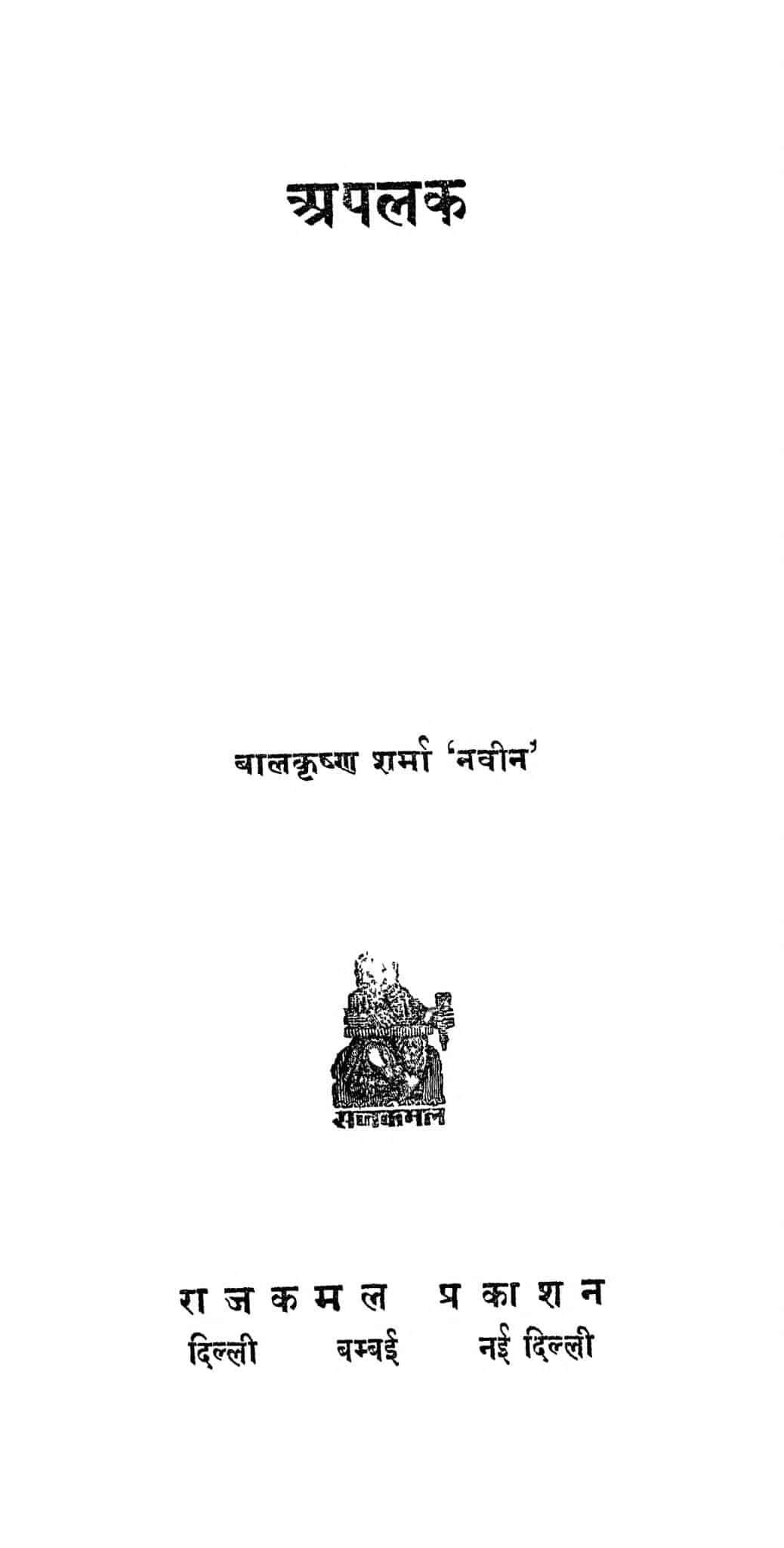 Book Image : अपलक - Apalak