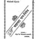 Ashtadash Pap Nished by चौथमल जी महाराज - Chauthamal Ji Maharaj