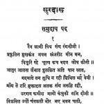 Astchhap Padavali by सोमनाथ गुप्त - Somnath Gupta