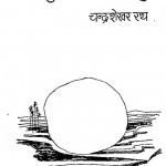 Asuriya Upnivesh by चंद्रशेखर - Chandrashekharशंकर लाल - Shankar Lal