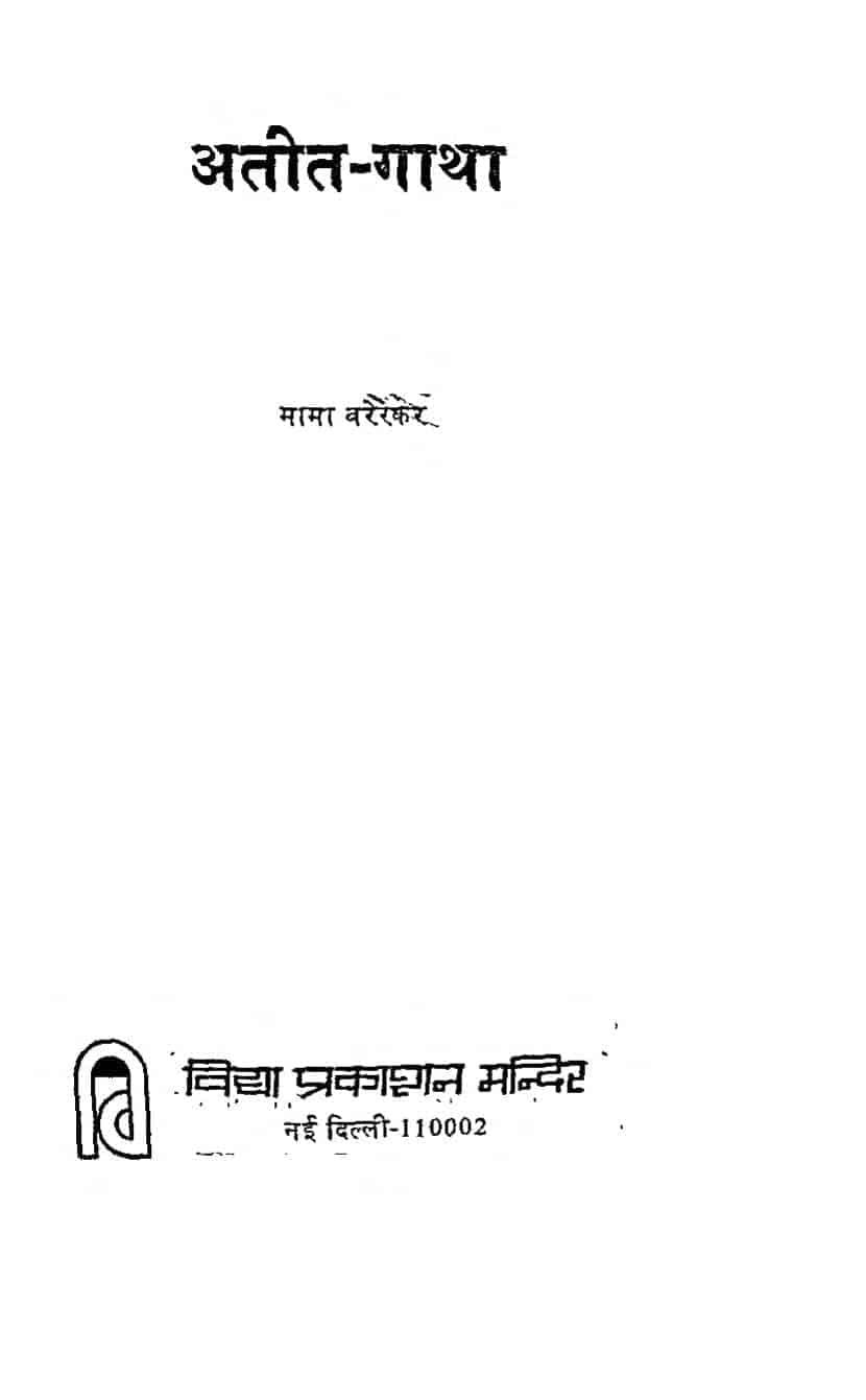 Book Image : अतीत - गाथा - Atit Gatha