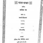 Baal Sakha Bhag - 23 by श्रीनाथ सिंह -Shri Nath Singh