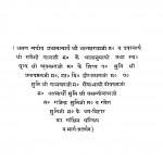 Bag - Vihar by खूबचंद्र जैन - Khoobchandra Jainगणेश - Ganeshश्री आत्माराम जी - Sri Aatmaram Ji