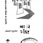 Bahar Bhitar by आचार्य चतुरसेन शास्त्री - Acharya Chatursen Shastri