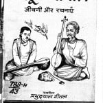 Baijoo Or Gopal by प्रभुदयाल मीतल - Prabhudayal Meetal