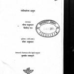 Bal Sahitya by क्षितीश राय - Kshitish Rayयुगजीत नवलपुरी - Yugajeet Navalpuriलीला मजुमदार - Lila Majumdarश्री रविन्द्रनाथ ठाकुर - Shree Ravindranath Thakur