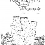 Bala Banjara by गोविन्दवल्लभ पन्त - Govindvallabh Pant