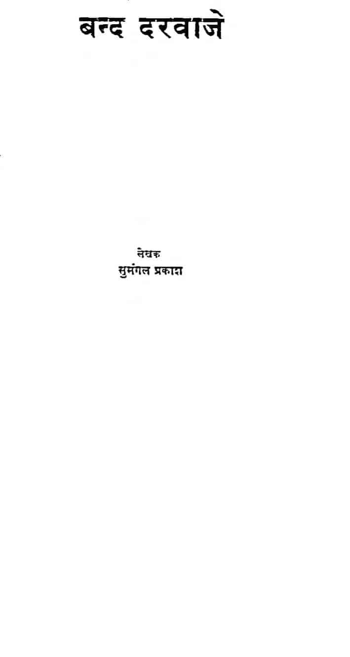 Band Darwaje by सुमंगल प्रकाश - Sumangal Prakash