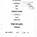 Bandanvar by श्री शंभुदयाल सक्सेना - Shri Shambhudayal Saxena