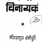 Bande Vari Vinayak Ki by रामवृक्ष बेनीपुरी - Rambriksh Benipuri