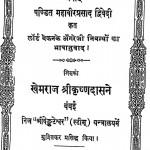 Bekan - Vichar Ratnavali by महावीर प्रसाद - Mahaveer Prasad