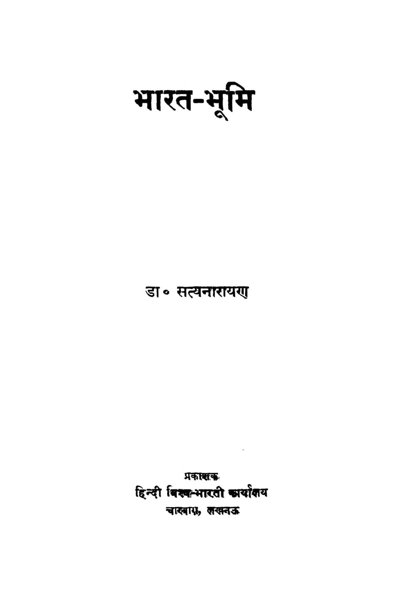 Book Image : भारत - भूमि - Bhaarat Bhuumi