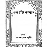 Bhakt Aur Bhagavaan by जवाहरलाल चतुर्वेदी - Jawaharlal Chaturvedi