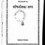 Bhaktiyogka Tattwa by श्री जयदयालजी गोयन्दका - Shri Jaydayal Ji Goyandka