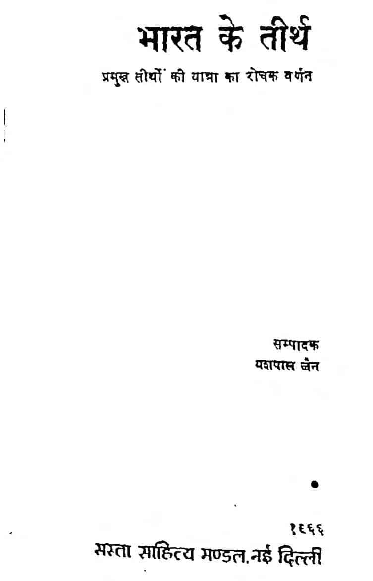 Bharat Ke Tirth by यशपाल जैन - Yashpal Jain
