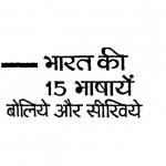 Bharat Ki 15 Bhasheye Boliye Sikhiye by प्रभाकर माचवे - Prabhakar Machwe