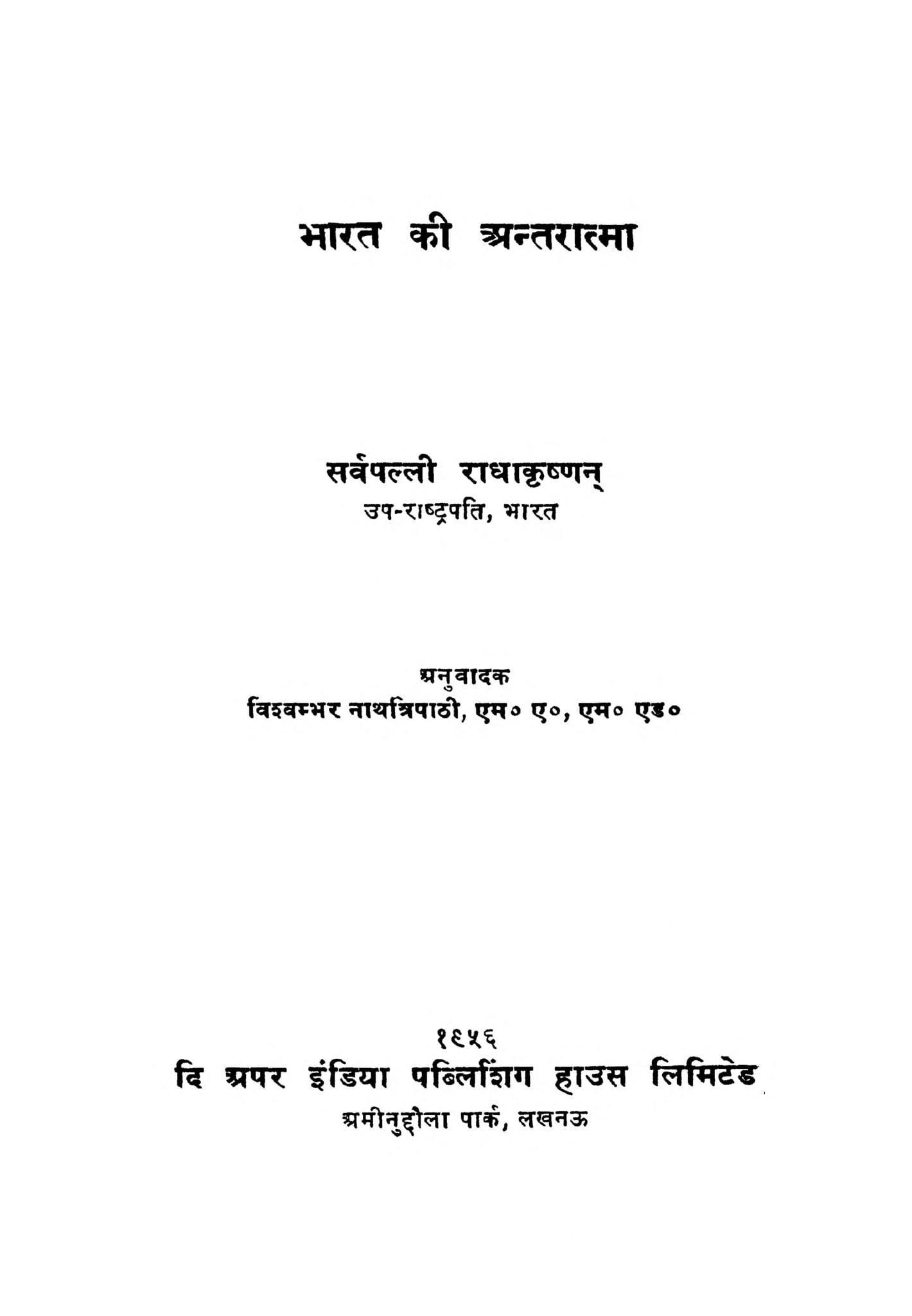 Book Image : भारत की अंतरात्मा - Bharat Ki Antaratma